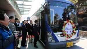 현대자동차, 사당역~광명역 운행 `KTX 셔틀버스`용 유니시티 11대 공급