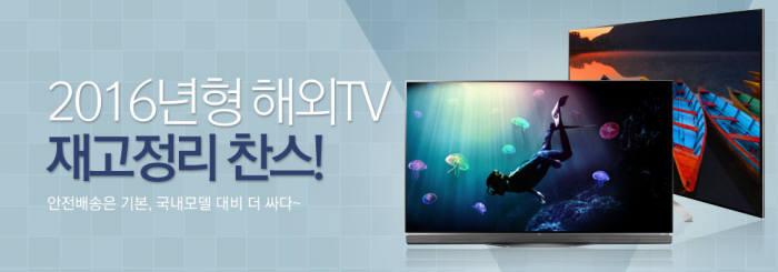 """에누리닷컴 """"2016년, 고화질·대화면 TV 수요↑"""""""
