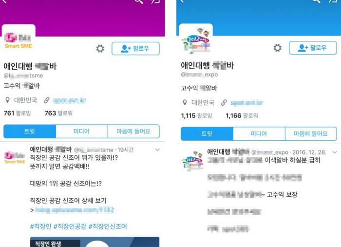 해킹된 마케팅용 트위터 계정(왼쪽)과 2012년 경북 지역에서 열린 행사 홍보 계정.계정명이 바뀌고 불법 광고 등이 게시됐다. 통신사는 현재 해당 계정을 삭제했다.