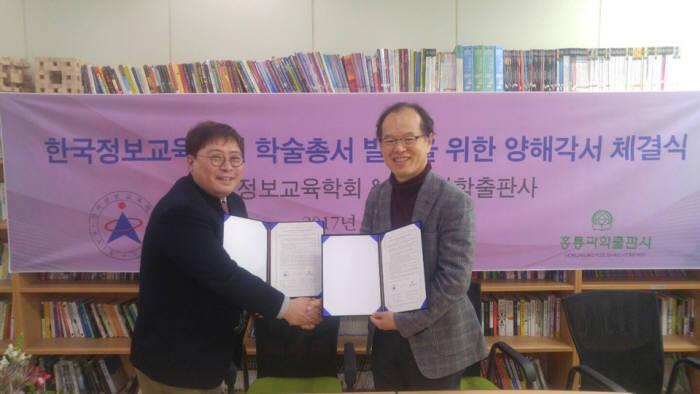 김갑수 한국정보교육학회장(오른쪽)과 송준 홍릉과학출판사 대표가 양해각서(MOU)를 교환하고 기념촬영하고 있다.