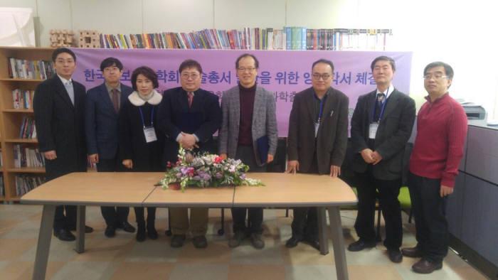 11일 서울 서초구 서울교대에서 한국정보교육학회와 홍릉과학출판사가 MOU를 체결하고 양측 관계자들이 기념촬영했다.