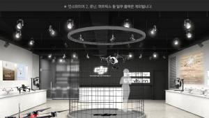 {htmlspecialchars(제이씨현, DJI 공식 인증 스토어 부산 1호점 개장)}
