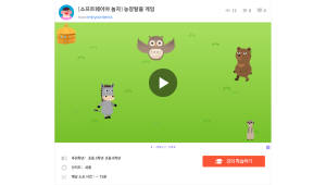 [소프트웨어야 놀자]농장 탈출 게임만들기