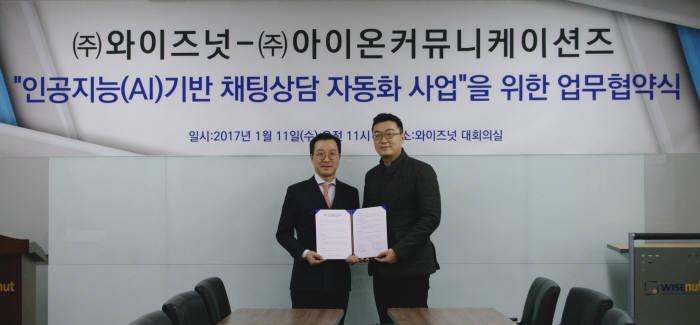 와이즈넛과 아이온커뮤니케이션즈는 `인공지능 채팅상담 자동화 사업;을 위한 협약을 맺었다. 강용성 와이즈넛 대표(왼쪽)와 오재철 아이오커뮤니케이션즈 대표.