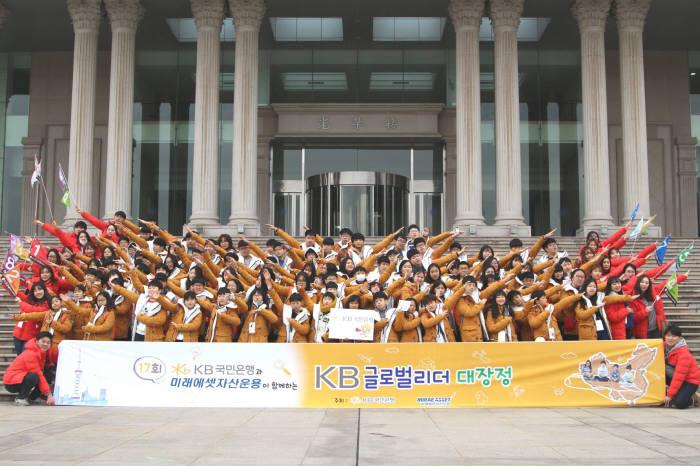 KB글로벌 리더 대장정 경제캠프 참가자들이 기념촬영했다.