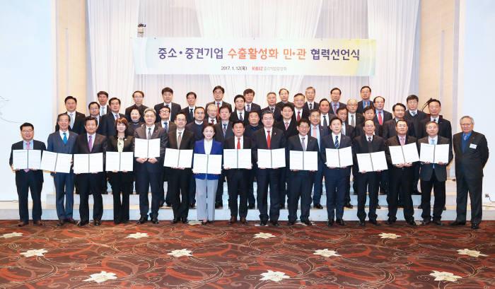 중소중견기업 수출활성화를 위한 민관 협력선언식.
