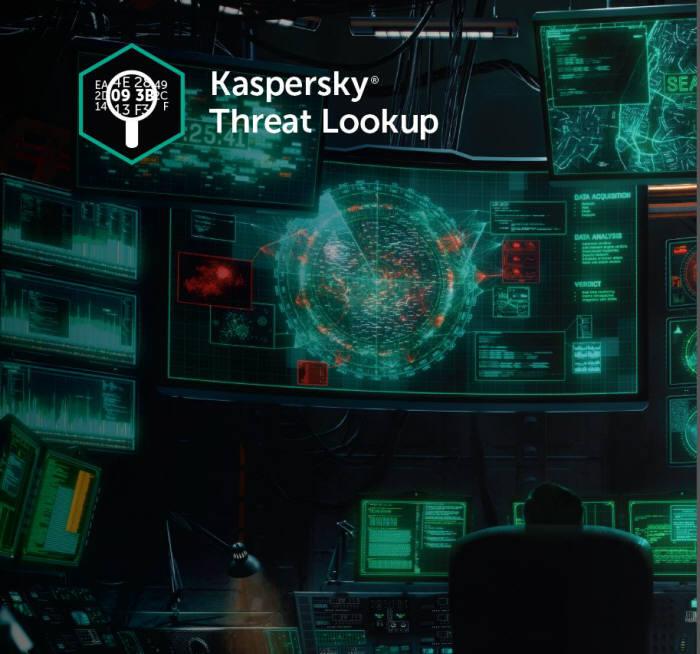 카스퍼스키랩 `위협 인텔리전스 서비스` 내놔