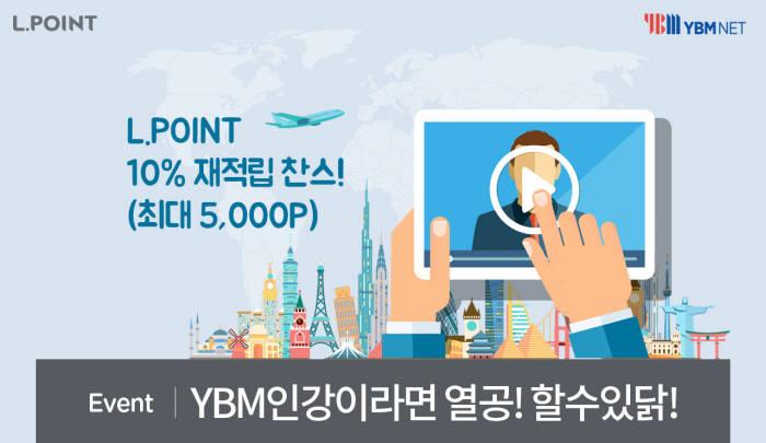 """""""YBM 인강 듣고 엘포인트 받으세요"""""""