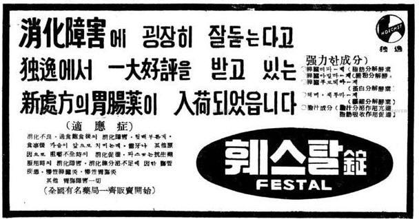 1957년 10월 24일자 경향신문 훼스탈 광고. 사진=경향신문 캡처