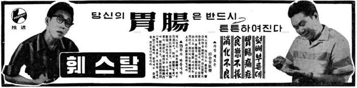 1958년 9월 11일자 동아일보 훼스탈 광고. 사진=동아일보 캡처