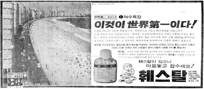 1968년 8월 7일자 매일경제 훼스탈 광고. 사진=매일경제 캡처