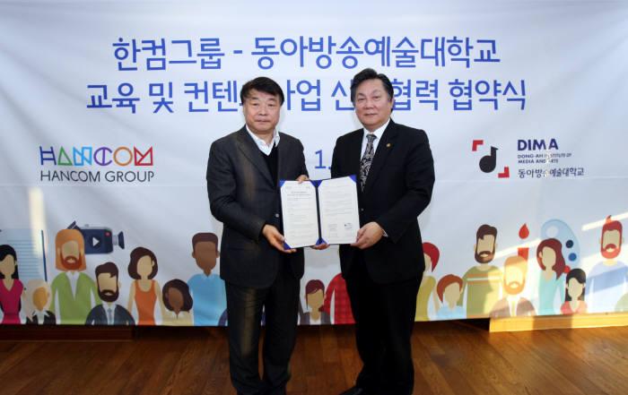 한컴그룹-동아방송예술대, 교육-콘텐츠 사업 업무협약 체결