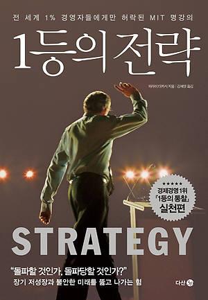 [새로 나온 책]1등의 전략
