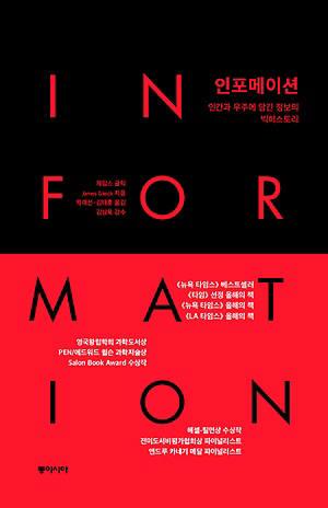 [새로 나온 책]인포메이션