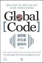 [북스 클로즈 업]글로벌 코드로 일하라