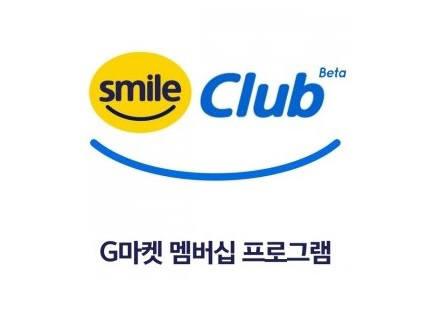 G마켓, 유료 회원제 `스마일 클럽` 도입...고객 가두기 전략