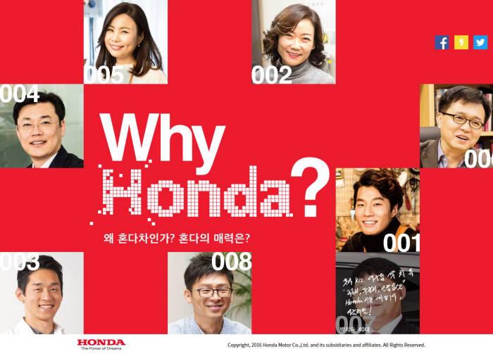 혼다코리아, 혼다 체험 공유 `why honda` 캠페인 시작