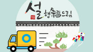 {htmlspecialchars(CJ오쇼핑, 설 맞아 `빠른배송 기획전` 확대 운용)}