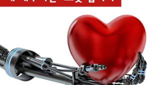 {htmlspecialchars([카드뉴스]혼술·혼밥족이여 기뻐하라…`애인 로봇`이 뜬다)}