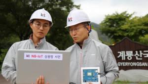 협대역 사물인터넷(NB-IoT) 기술기준 확정···4월 첫째주 상용화