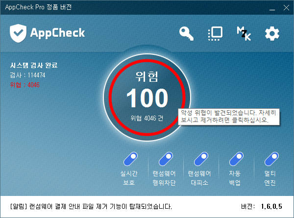 랜섬웨어 전문 솔루션 `앱체크 프로`(사진:앱체크)