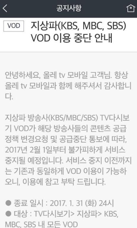 지상파3사, 통신사 OTT에 VoD 공급 중단