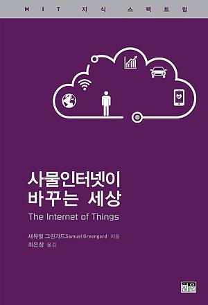 [새로 나온 책]사물인터넷이 바꾸는 세상
