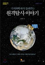 [새로 나온 책]극지과학자가 들려주는 원격탐사 이야기