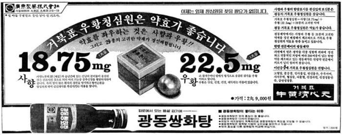 1982년 5월 19일자 경향신문 광고. 사진=네이버 뉴스 라이브러리 참고 경향신문 캡처