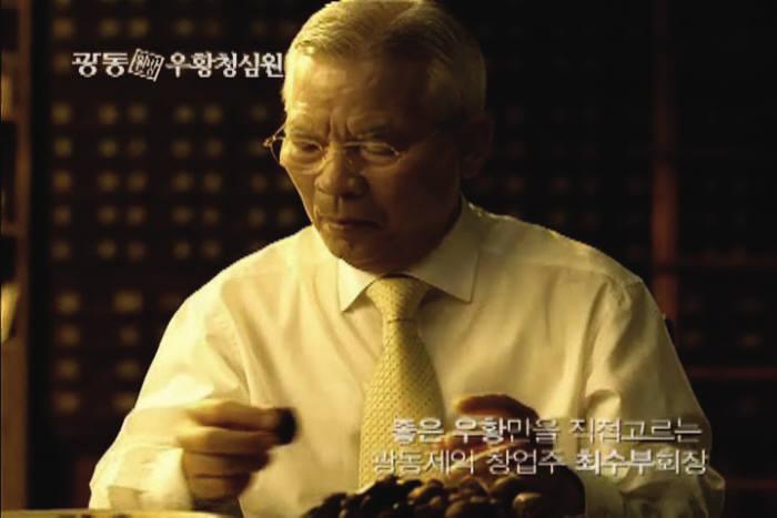 `최씨 고집`이라는 이미지를 소비자들에게 각인시킨 광동 우황청심원 광고. 이 광고에 고 최수부 회장이 직접 출연해 눈길을 끌었다. 사진=광동제약 제공