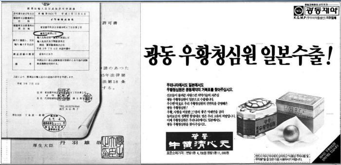 광동 우황청심원의 일본 수출을 알린 1993년 3월 25일 한겨레 신문 광고. 사진=네이버 뉴스 라이브러리 활용 한겨레 캡처