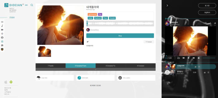디오션(www.diocian.com) 페이지의 모습. 음악과 SNS를 접목한 디오션은 기존 미국, 일본, 베트남에 이어 올해 중국, 태국에도 서비스를 확대한다.