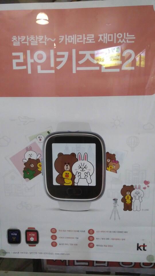 KT가 이달 출시예정인 `라인키즈폰2` 포스터