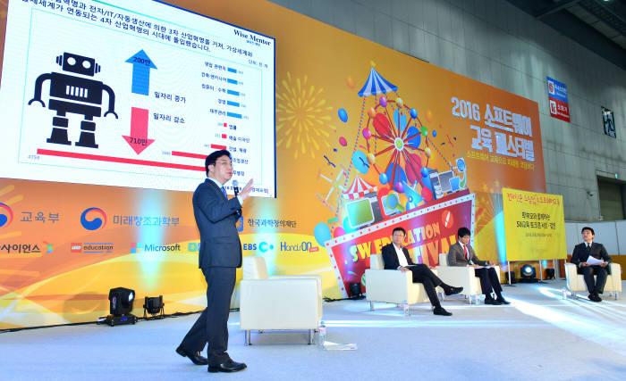 지난해 전자신문이 주최한 학부모와 함께하는 SW교육 토크콘서트.
