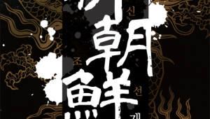 신조선 개혁의 파도 1, 2권