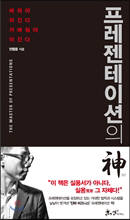 [새로 나온 책]프레젠테이션의 신