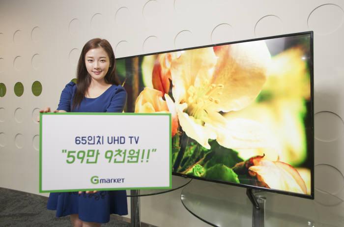"""65형 UHD TV, 단59만9000원""...G마켓 500대 한정"