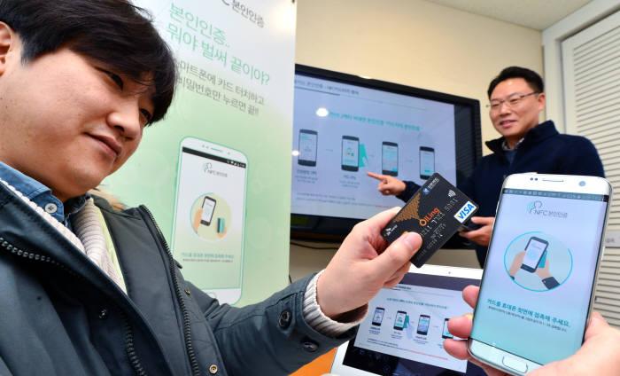 한국NFC 연구원이 스마트폰 NFC 기능을 이용한 신용카드 인증을 시연하고 있다. 윤성혁기자 shyoon@etnews.com