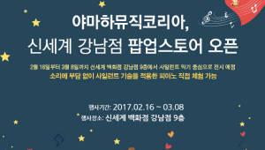 야마하뮤직코리아, 신세계 강남점서 인기 제품 시연 행사