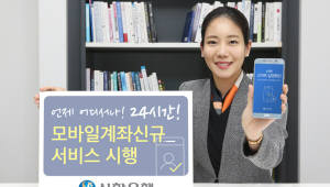 신한은행, 24시간 계좌개설 서비스 시작
