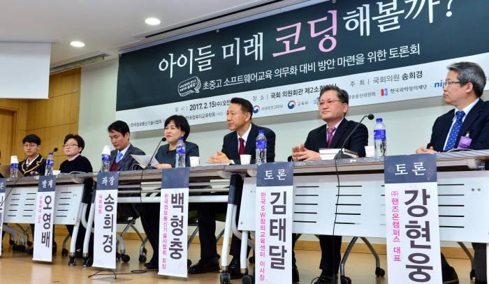 `초·중·고 소프트웨어(SW) 교육 의무화 대비 방안 마련을 위한 토론회`가 15일 서울 여의도 국회의원회관에서 열렸다. 토론회에서는 SW 교육 전문교사 확보 방안과 SW 교육 시간을 늘려야 한다는 주장이 쏟아져 나왔다. 윤성혁기자 shyoon@etnews.com