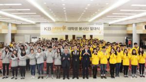 KB국민은행, `KB스타비` 대학생 봉사단 발대식 개최
