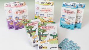 JW중외제약, 상처 맞춤형 `하이맘밴드` 출시