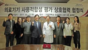 고대구로병원-서울대병원, 의료기기 인허가 관련 MOU 체결