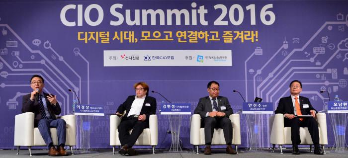지난해 열린 `CIO 서밋 2016` 행사 모습.