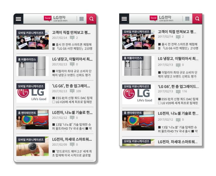G6(왼쪽) 대화면에서 기존 스마트폰보다 많은 정보를 볼 수 있다.