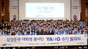 삼성증권 대학생 경제교육 봉사단 `야호(YAHO) 8기` 출범