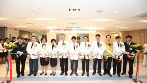 순천향대서울병원, 조혈모세포이식센터 개소