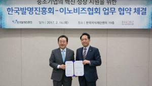 이노비즈협회-한국발명진흥회 업무협약 체결