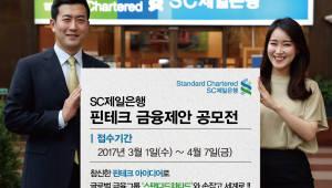 SC제일은행, `핀테크 금융제안 공모전` 개최
